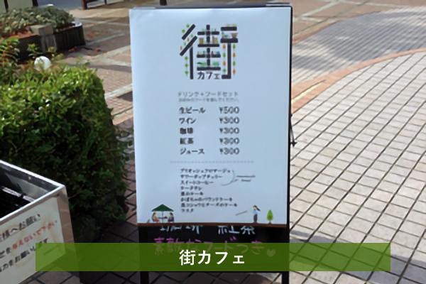 平成26年11月2日(日) 緑園都市で「街カフェ」を開催いたしました!
