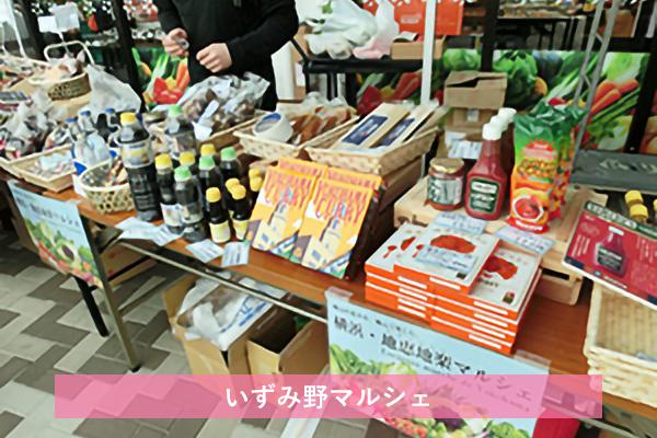 平成27年3月28日(土) いずみ野で「第3回いずみ野マルシェ」を開催いたしました!