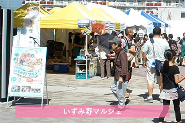平成27年10月3日(土) 「第5回いずみ野マルシェ」を開催いたしました!