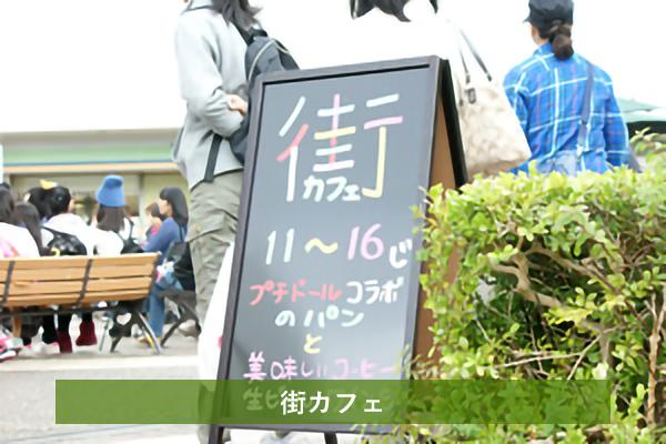 平成27年10月31日(土) 緑園都市で「街カフェ・秋」を開催いたしました!