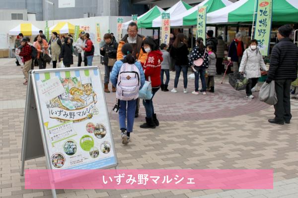 平成28年3月12日(土) 「第6回いずみ野マルシェ」を開催しました!