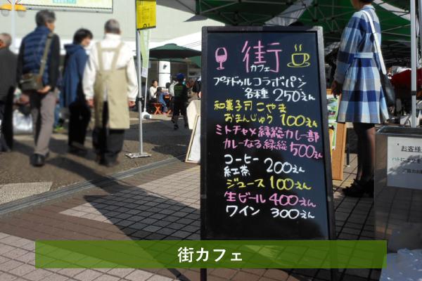 平成28年11月5日(土) 緑園都市で「第5回街カフェ」を開催しました!