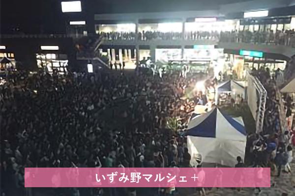 平成29年9月2日 相鉄ライフいずみ野前広場にて「いずみ野マルシェ+(プラス)」を開催しました
