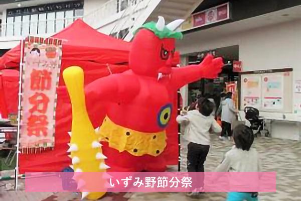 平成30年2月3日(土) 相鉄ライフいずみ野前広場にて「いずみ野節分祭2018」を開催しました