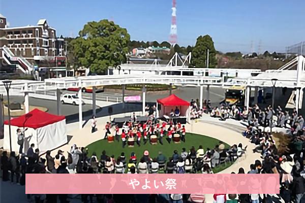 2018年3月25日 相鉄ライフやよい台前広場にて「やよい祭」を開催しました