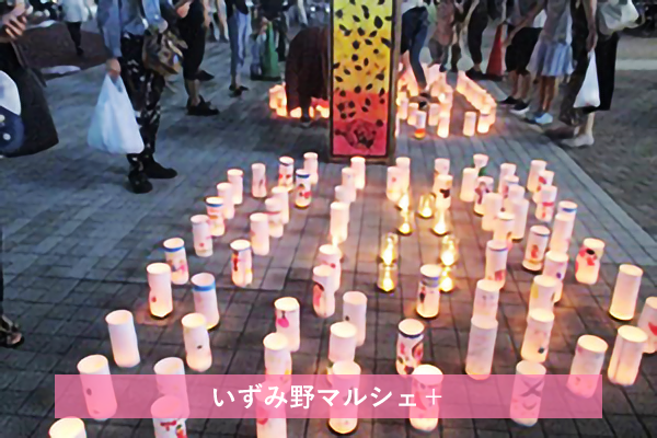 2018年9月1日(土) 相鉄ライフいずみ野前広場にて「いずみ野マルシェ+(プラス)」を開催しました
