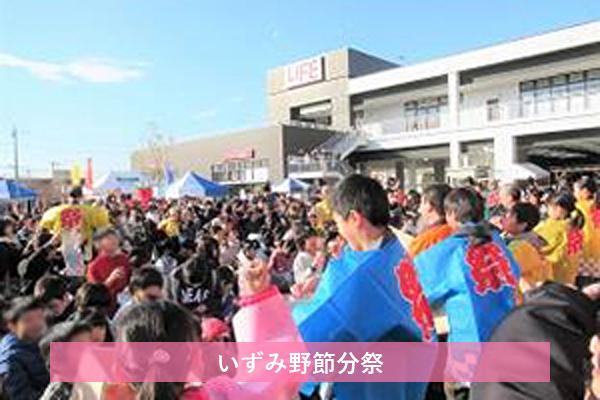 2019年2月3日(日) 相鉄ライフいずみ野前広場にて「いずみ野節分祭2019」を開催しました