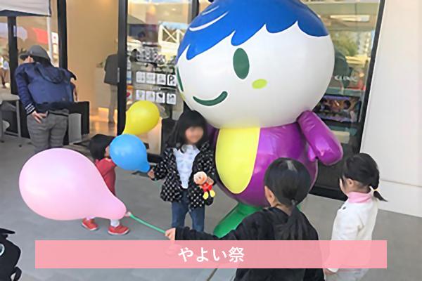 2019年3月24日(日) 相鉄ライフやよい台前広場にて「やよい祭」を開催しました