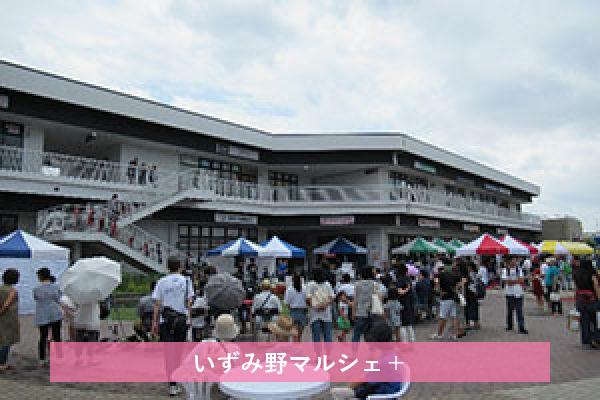 2019年8月31日 相鉄ライフいずみ野前広場にて「いずみ野マルシェ+」を開催しました