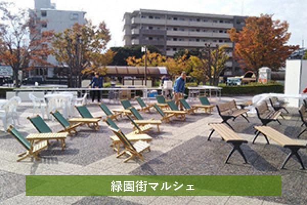 2019年11月9日(土) 緑園都市相鉄ライフ前広場にて「緑園街マルシェ」を開催しました