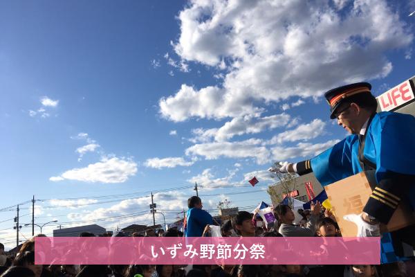 2020年2月1日(土)相鉄ライフいずみ野前広場にて「いずみ野節分祭2020」を開催しました