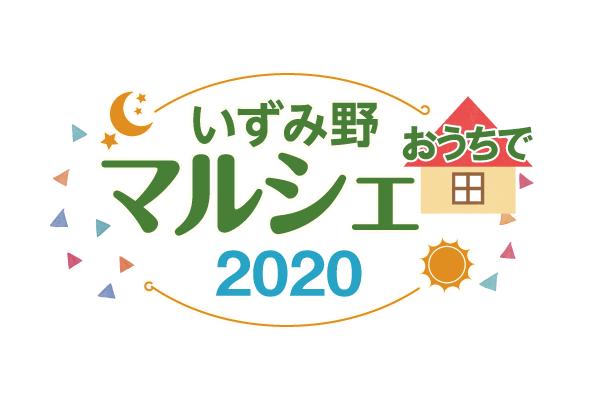 2020年9月26日(土)オンラインにて「いずみ野おうちでマルシェ」を開催いたします!