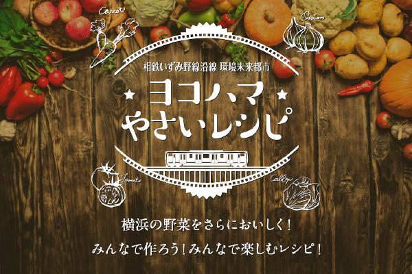 2018年12月1日(土) 第3回ヨコハマやさいレシピコンテスト受賞作品を発表