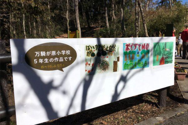 平成30年2月6日(火) 柏町市民の森にて万騎が原小学校の5年生がごみのポイ捨て防止のポスター展示を行いました