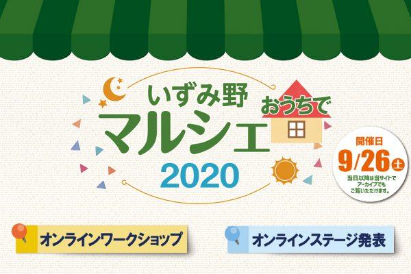 2020年9月26日(土)オンラインにて「いずみ野おうちでマルシェ2020」を開催しました